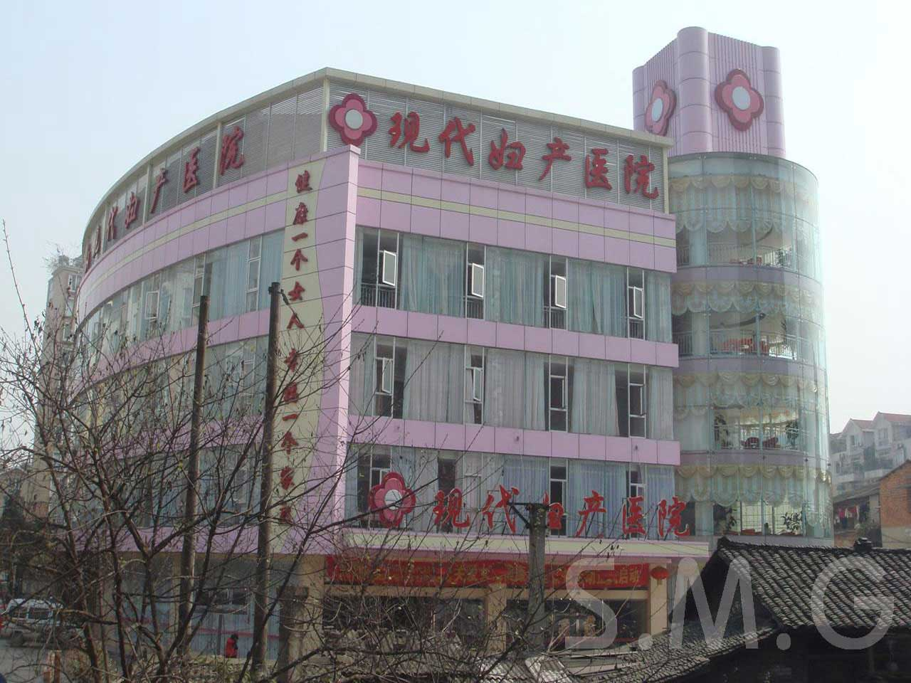 乐山现代妇产医院