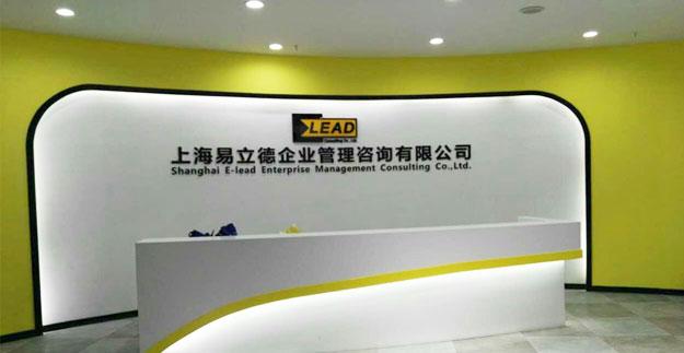 上海易立德企业手机版伟德bv客户端BETVLCTOR伟德官网下载采购案例