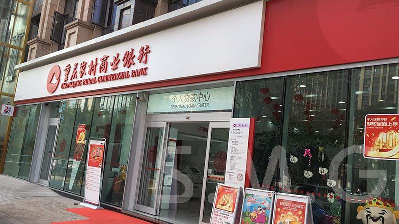 重庆农商银行BETVLCTOR伟德官网下载采购工程